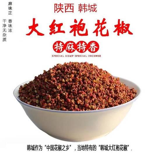 花椒 新季精选陕西大红袍花椒原货不掺假两斤包邮干货香辛料
