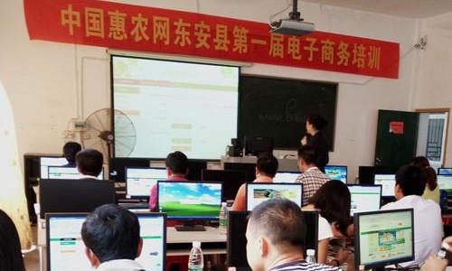 这是一张中国幸运飞艇开奖直播东安县第一届电子商务培训举行的配图