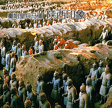 陕西印象-秦始皇兵马俑