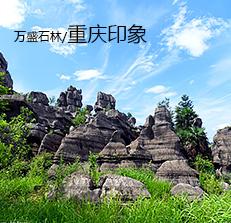 重庆印象-万盛石林