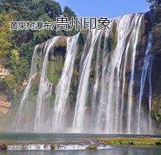 貴州印象-黃果樹瀑布