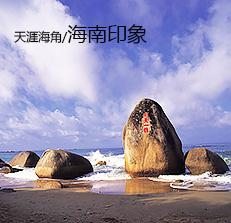 海南印象-天涯海角