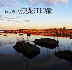 黑龍江印象-五大連池