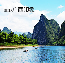 广西印象-漓江