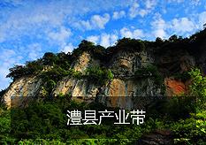 澧县产业带