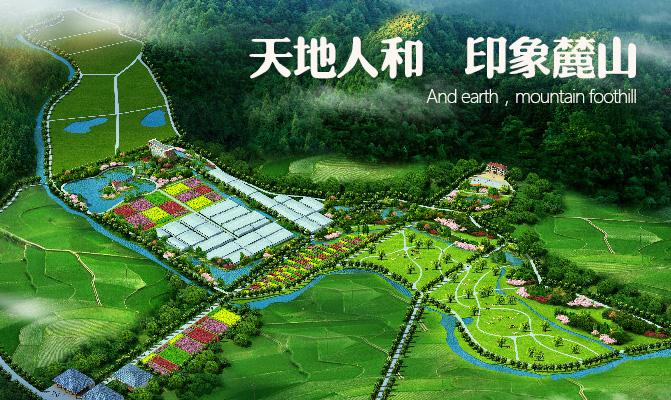 湖南印象麓山现代农业综合开发有限公司
