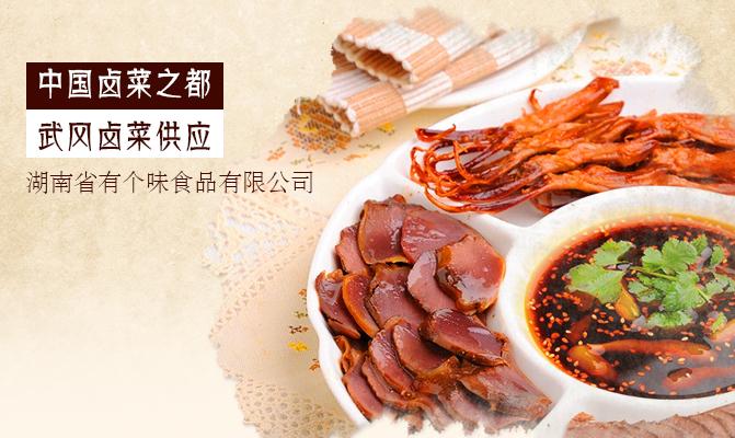 中国卤菜之都