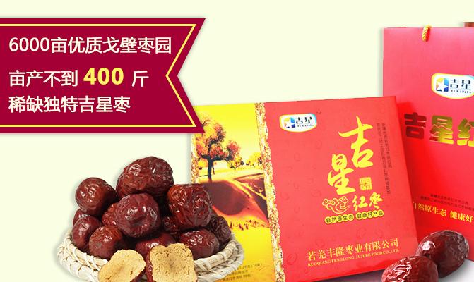 长葛丰隆枣业有限公司
