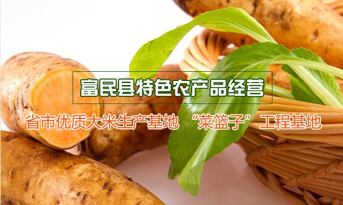 富民县特色农产品经营