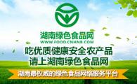 湖南绿色食品网