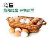新鲜鸡蛋长期供应