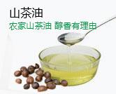 农家山茶油  纯香有理油