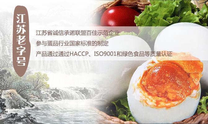 秦邮蛋品有限公司