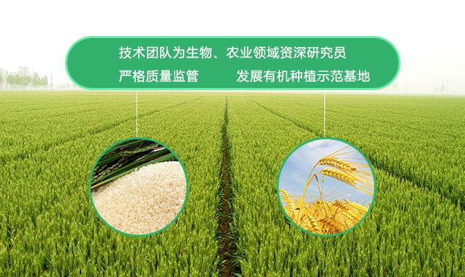 江苏良原生态农业发展有限公司