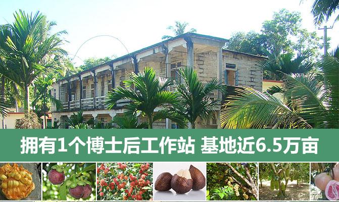 海南省农垦科学院