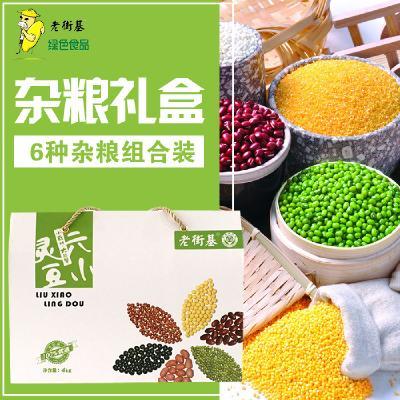 黑龙江大庆东北特产老街基五谷杂粮组合最新推出六小灵豆 绿豆 黑豆黄豆