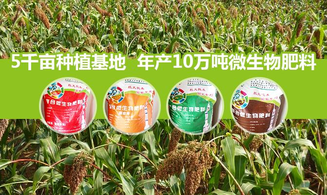 赤峰航天恒丰农业发展有限公司