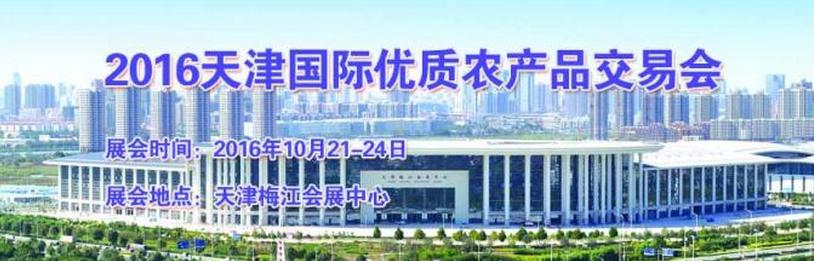 北京农产品将进入天津市场,推动京津冀农产品产供销一体化