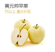 黄元帅苹果