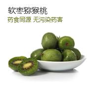 软   枣    猕猴桃