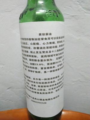 江苏省徐州市睢宁县黄秋葵初榨油