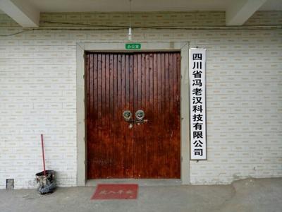 四川省绵阳市江油市水磨面