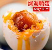 廣西海鴨蛋 禮盒裝