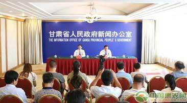 第十届甘肃农业博览会,新闻发布会