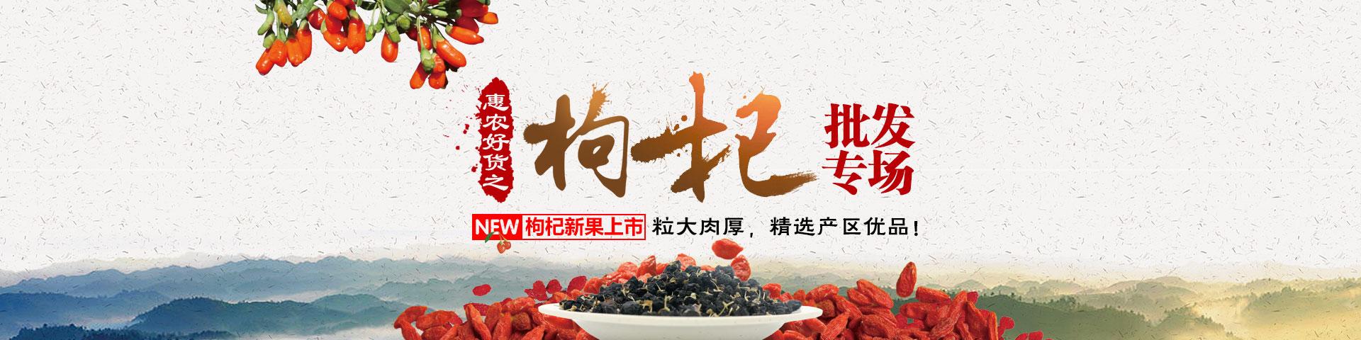 枸杞批发专场_惠农网