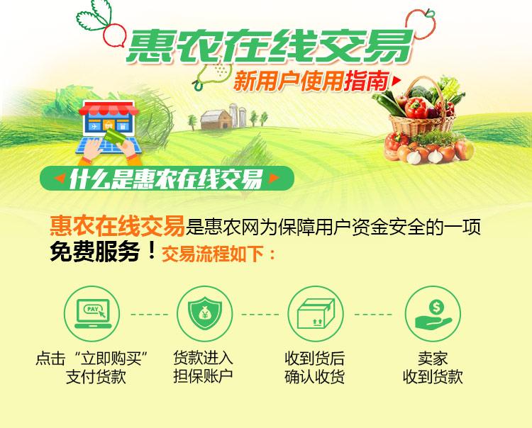 惠农在线交易新手引导banner图