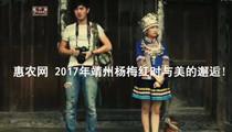 惠农网 2017年靖州杨梅红时与美的邂逅!助力政府精准扶贫!