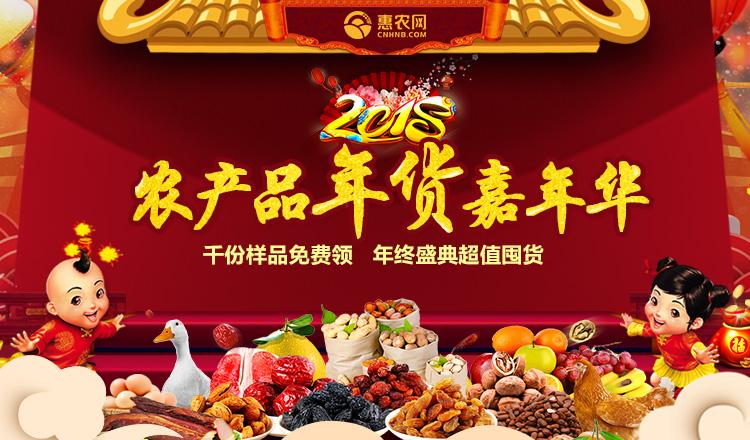 惠农网2018农产品年货嘉年华