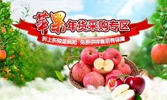 苹果年货采购专场