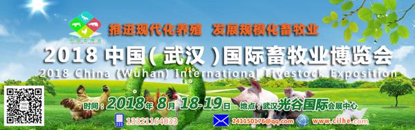 中国武汉(武汉)国际畜牧业博览会