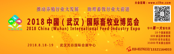 国际饲料工业博览会
