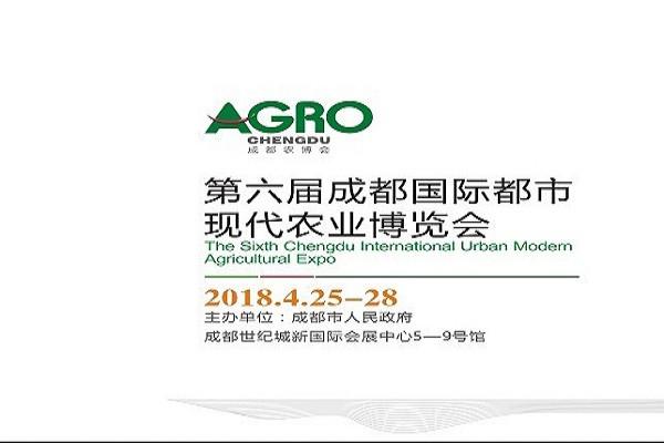 第六届成都国际都市现代农业博览会--肥料、农药、种子、农机专项展示订货会