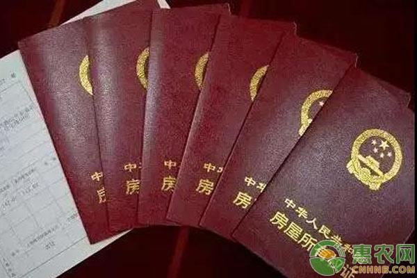 农村房屋产权证书办理流程