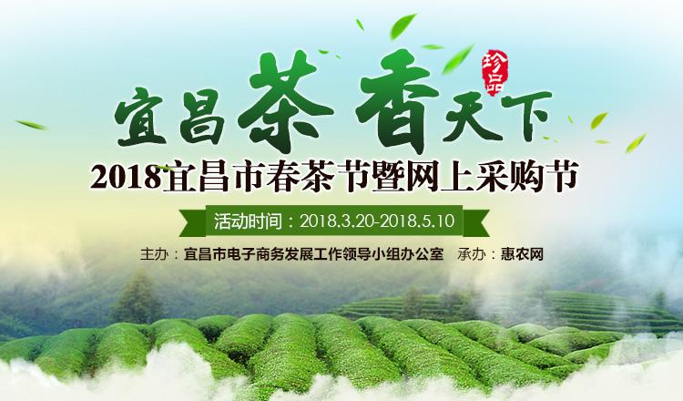 宜昌春茶节
