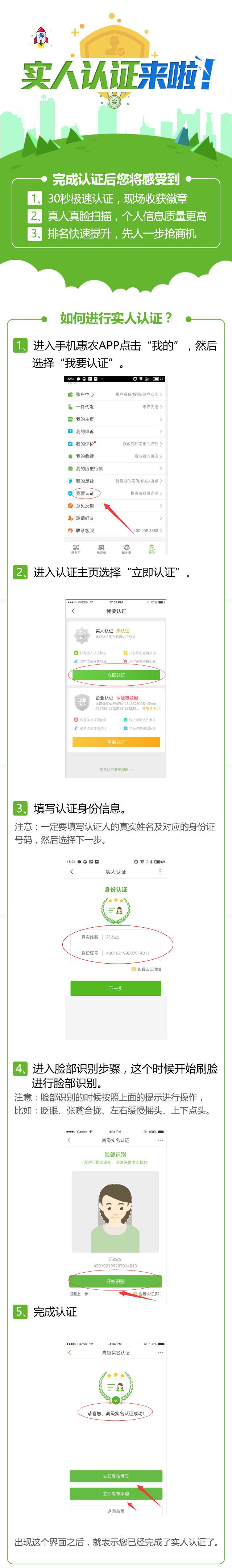 """龙8国际官网网页版网实名认证全面升级为""""实人认证"""
