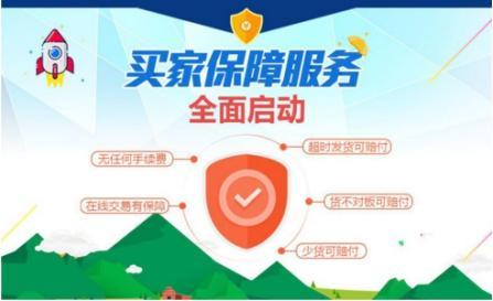 惠农网:买家保障体系