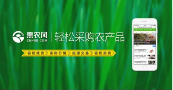惠农网:轻松采购农产品