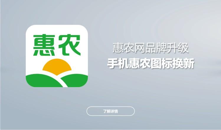 中国好农货预热