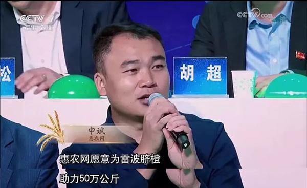 """产业扶贫在行动:惠农网为""""三区三州""""等贫困地区农产品助力"""