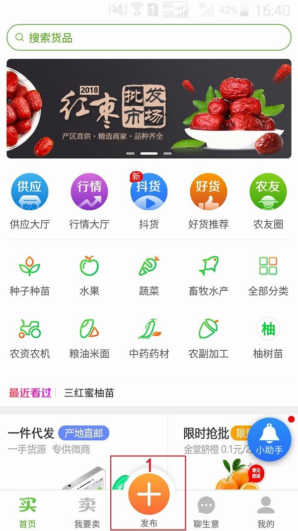 惠农网APP发布采购教程(步骤1)