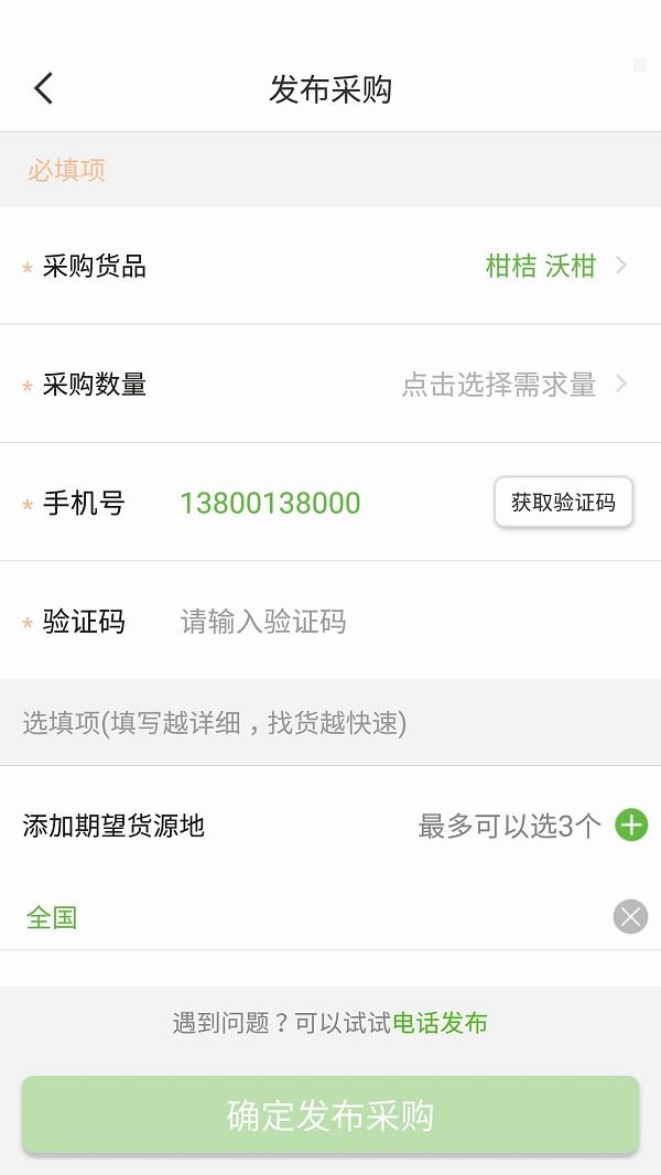 惠农网APP发布采购教程(步骤3)