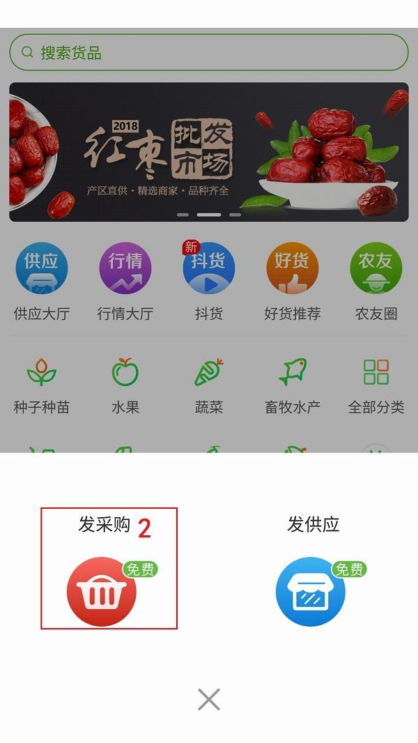 惠农网APP发布采购教程(步骤2)