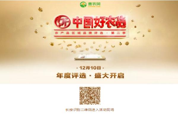 """惠农网第二季""""中国好农货""""评选已正式启动,排名提升的秘籍你get到了吗?"""