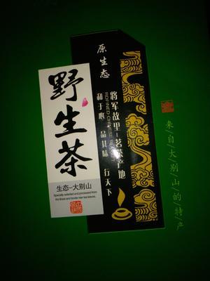 安徽六安金寨县霍山黄芽 盒装 一级
