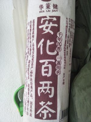 辽宁丹东东港市安华黑茶 袋装 3年以上 特级