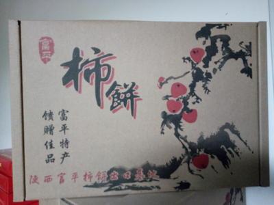 陕西渭南富平县富平柿饼 礼盒装
